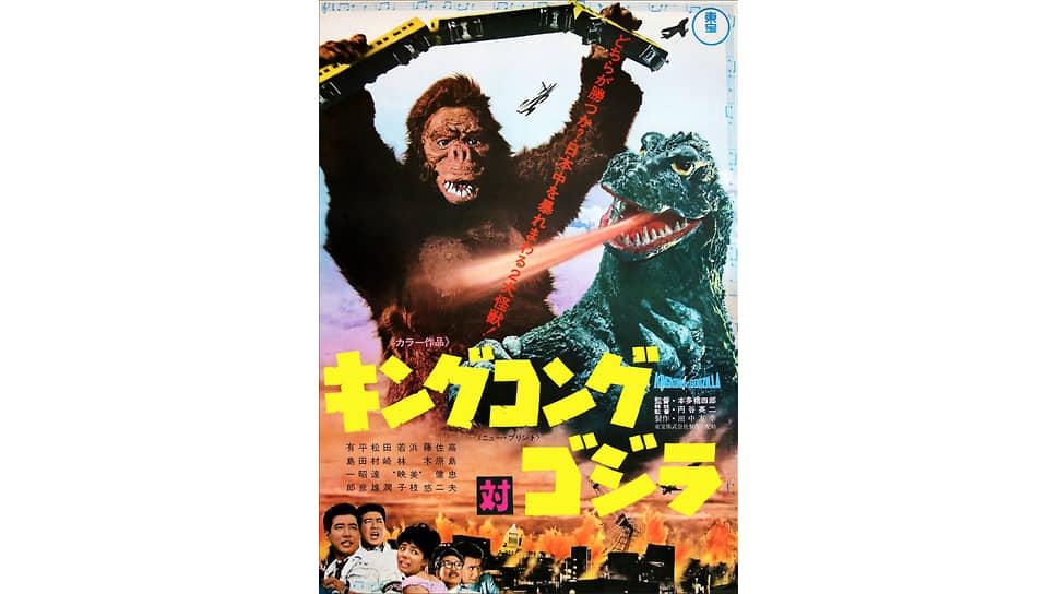 Постер фильма «Кинг-Конг против Годзиллы», 1962