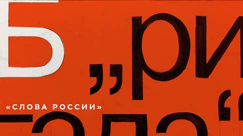 Б — «Бригада»  / Юрий Сапрыкин о том, как cамый популярный сериал 2000-х создал образ «лихих 90-х» и запрограммировал будущее