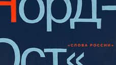 Н — «Норд-Ост»  / Юрий Сапрыкин о том, как в Москву приходила война и какой след она оставила