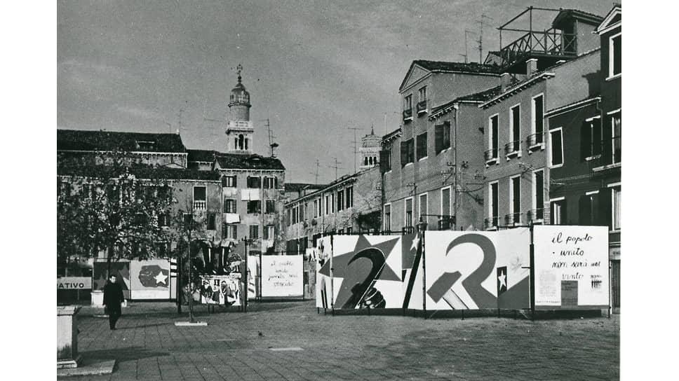 Стенды «Свободу Чили!» на Венецианской биеннале 1974года. Экспонат выставки «Встревоженные музы. Когда биеннале встречается с историей»