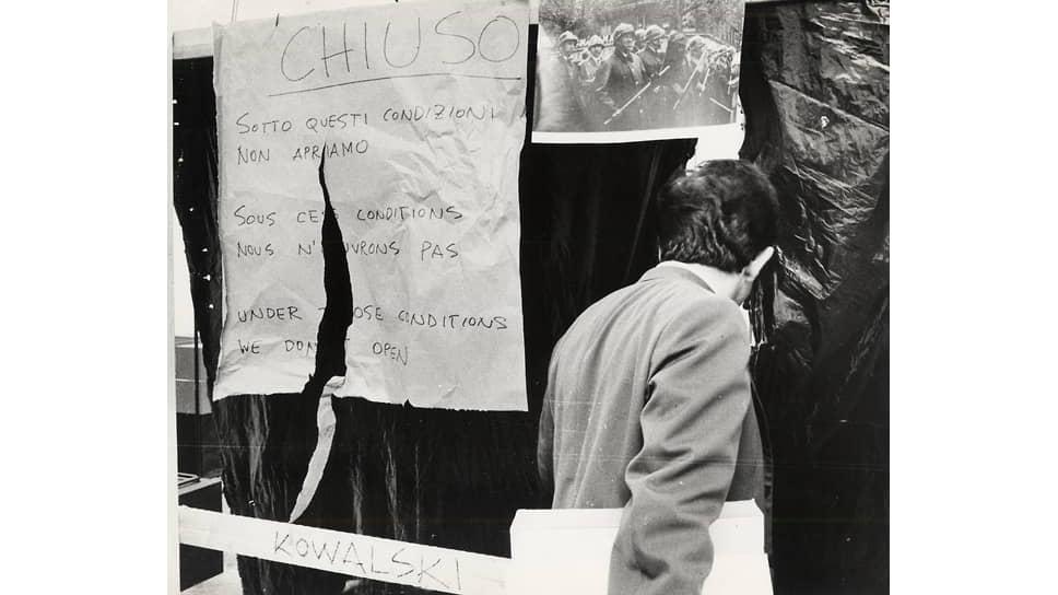 Сообщение о закрытии павильона на Венецианской биеннале 1968года. Экспонат выставки «Встревоженные музы. Когда биеннале встречается с историей»
