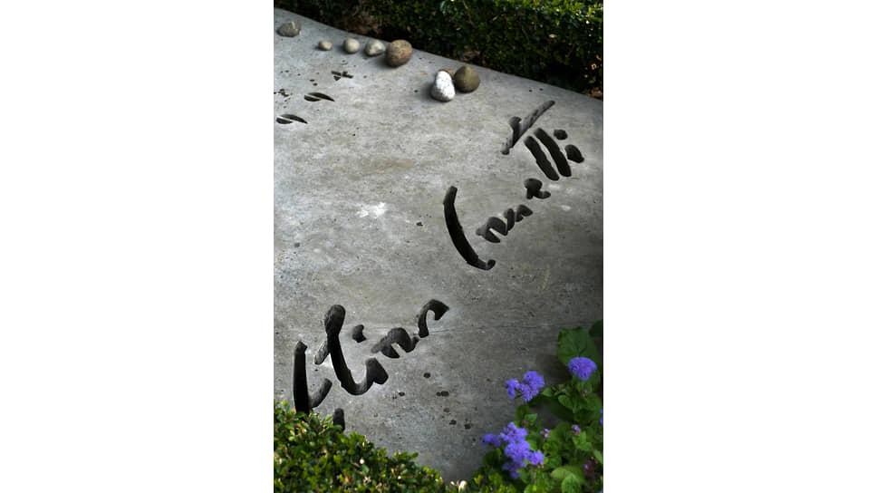 Надгробная плита на могиле Элиаса Канетти, Цюрих