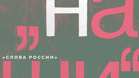 Н — «Наши»  / Юрий Сапрыкин о том, как проигравшее борьбу за молодежь движение создало универсальные методы для борьбы с оппозицией