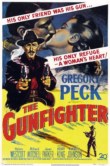 «Стрелок». Режиссер Генри Кинг, 1950