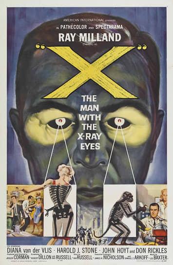 «Человек с рентгеновскими глазами». Режиссер Роджер Корман, 1963