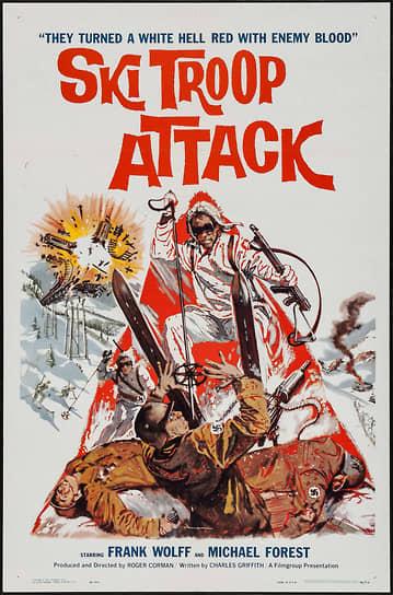 «Атака горнолыжной бригады». Режиссер Роджер Корман, 1960