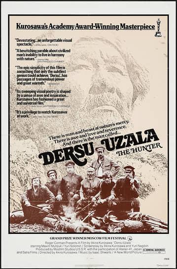 «Дерсу Узала». Режиссер Акира Куросава, 1975