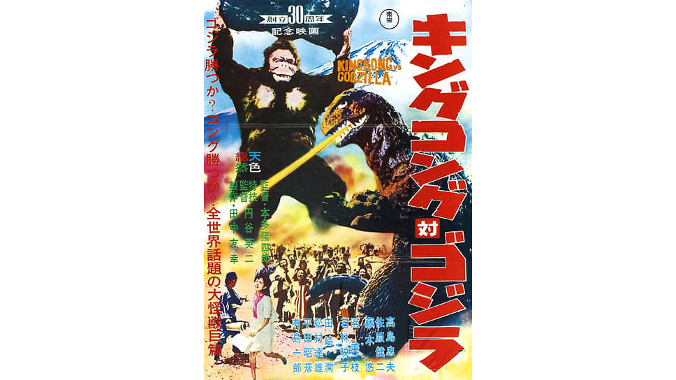 «Кинг-Конг против Годзиллы». Режиссер Исиро Хонда, 1962