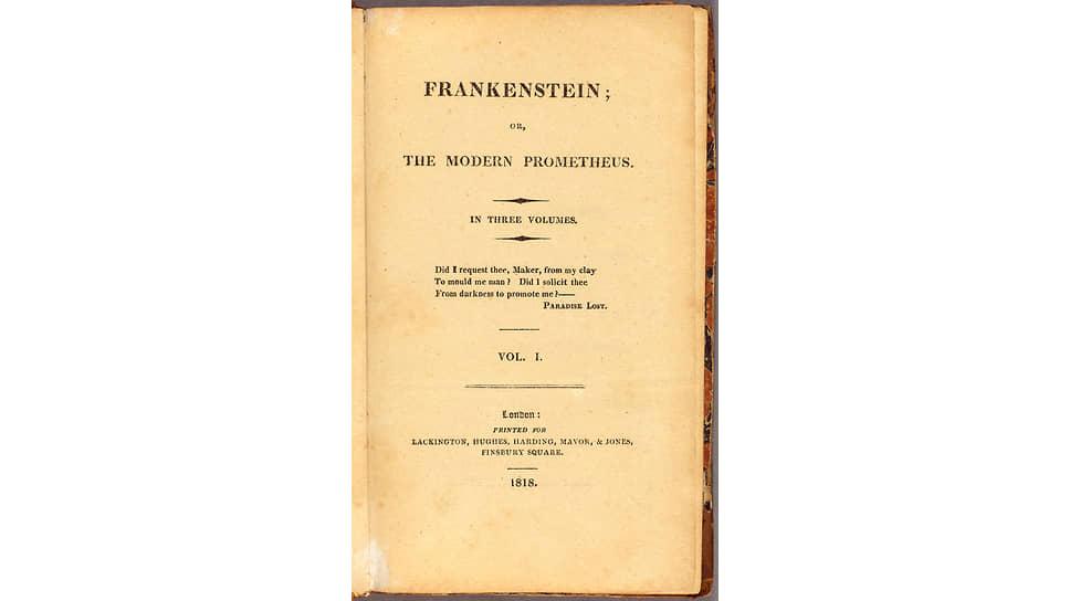 Первое издание книги «Франкенштейн, или Современный Прометей», 1818