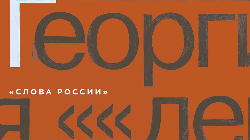 Г — Георгиевская ленточка / Юрий Сапрыкин о том, как знак частной, семейной памяти стал символом противостояния любому внешнему врагу