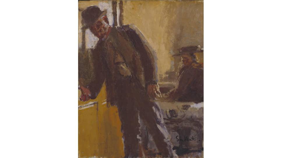 Уолтер Сиккерт. «В паб», 1911