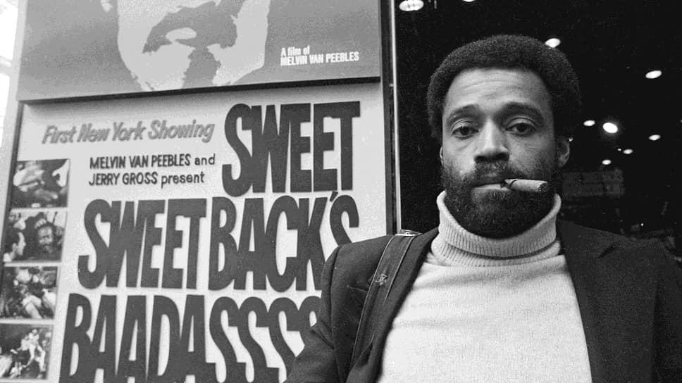 Мелвин Ван Пиблз. Нью-Йорк, 1971
