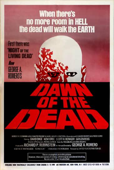 Постер фильма «Рассвет мертвецов». Режиссер Джордж Ромеро, 1978