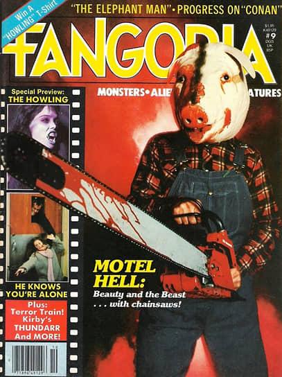 Обложка журнала Fangoria №9, ноябрь 1980