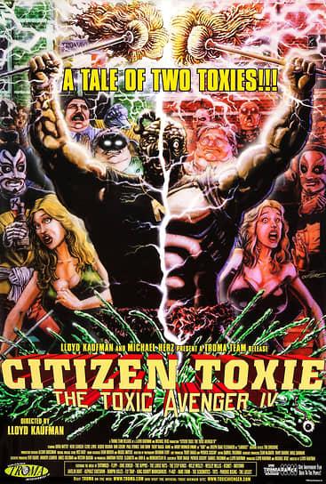 Постер фильма «Гражданин Токси: Токсичный мститель — 4». Режиссер Ллойд Кауфман, 2001