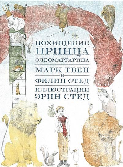 Марк Твен, Филип Стед, «Похищение принца Олеомаргарина»