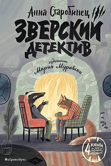 Анна Старобинец, «Зверский детектив»