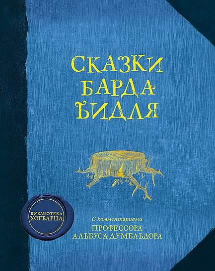 Джоан Роулинг, «Сказки Барда Бидля»