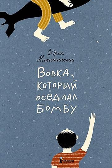 Юрий Никитинский, «Вовка, который оседлал бомбу»