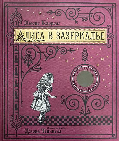 Льюис Кэрролл, «Алиса в Зазеркалье»