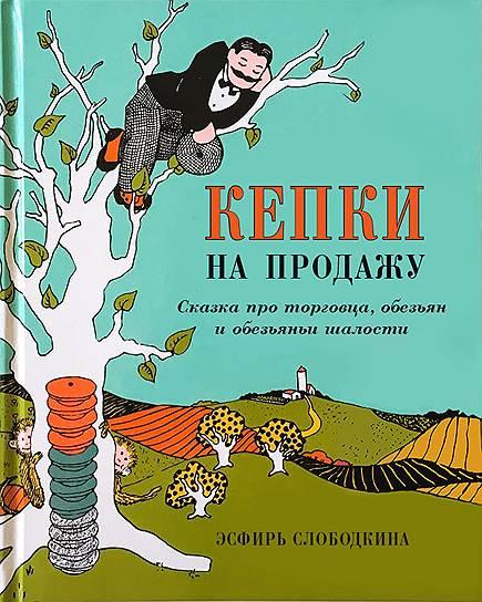 Эсфирь Слободкина, «Кепки на продажу»