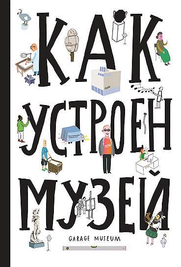 Ондржей Хробак, Ростислав Корычанек, Мартин Ванек, «Как устроен музей»