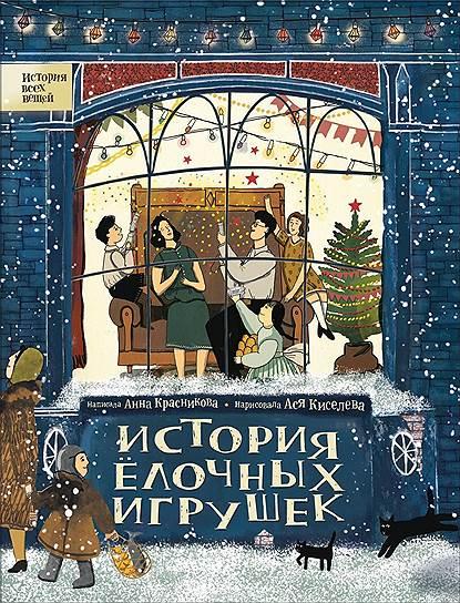 Анна Красникова, «История елочных игрушек»