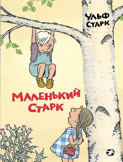 Ульф Старк, «Маленький старк»