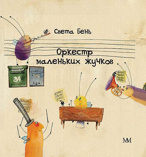 Света Бень, «Оркестр маленьких жучков»