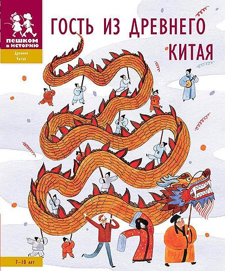 Александра Литвина, Екатерина Степаненко, «Гость из Древнего Китая»