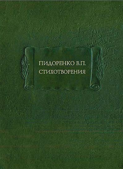 Пидоренко В. П., «Стихотворения»