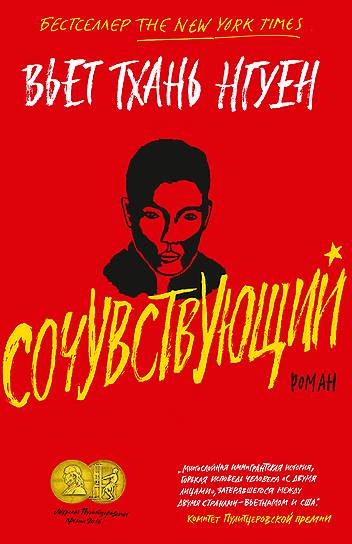 Вьет Тхань Нгуен, «Сочувствующий»