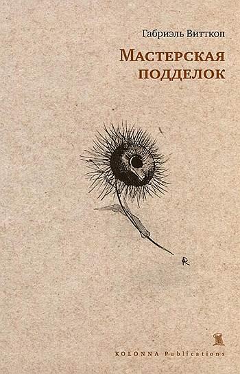Габриэль Витткоп, «Мастерская подделок»