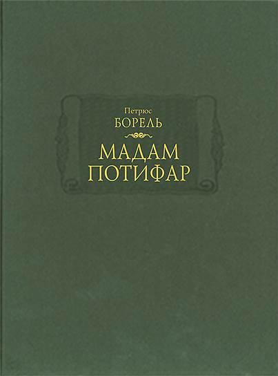 Петрюс Борель, «Мадам Потифар»