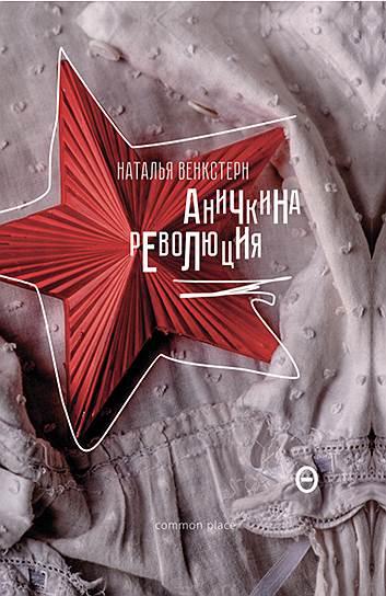 Наталия Венкстерн, «Аничкина революция»