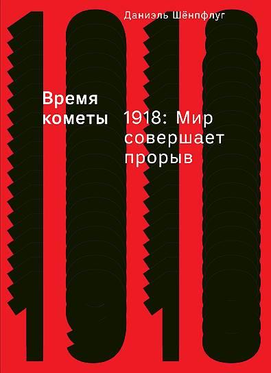 Даниель Шёнпфлуг, «Время кометы. 1918: мир совершает прорыв»