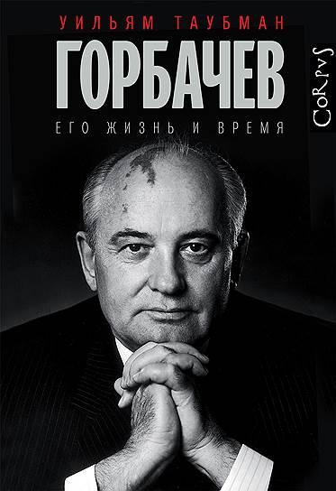 Уильям Таубман, «Горбачев. Его жизнь и время»