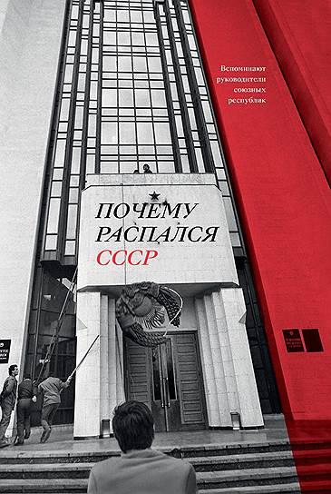 Аркадий Дубнов, «Почему распался СССР»