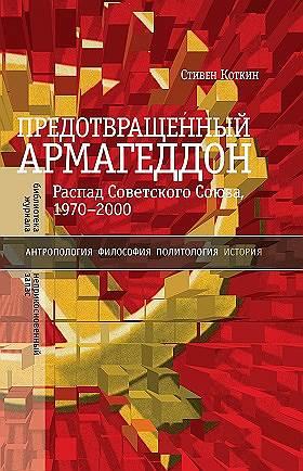 Стивен Коткин, «Предотвращенный Армагеддон»