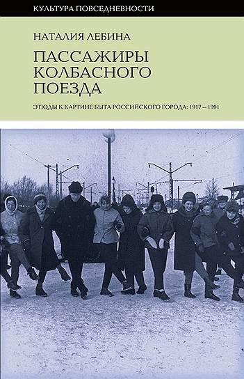 Наталия Лебина, «Пассажиры колбасного поезда»