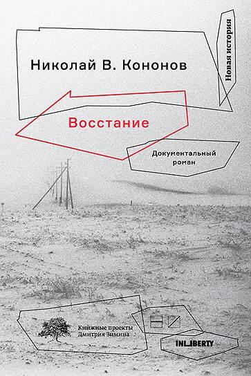 Николай Кононов, «Восстание»
