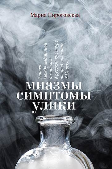 Мария Пироговская, «Миазмы, симптомы, улики»