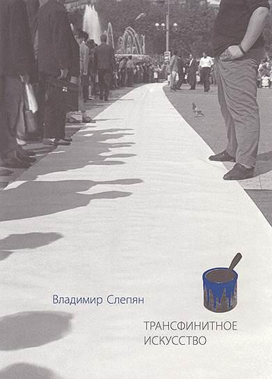 Владимир Слепян, «Трансфинитное искусство»