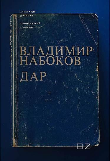 Александр Долинин, «Комментарий к роману Владимира Набокова «Дар»»