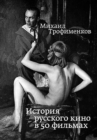 Михаил Трофименков, «История русского кино в 50 фильмах»