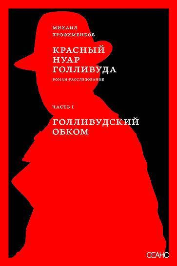 Михаил Трофименков, «Красный нуар Голливуда. ЧастьI: Голливудский обком»