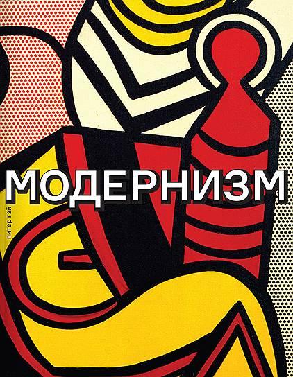 Питер Гэй, «Модернизм. Соблазн ереси»