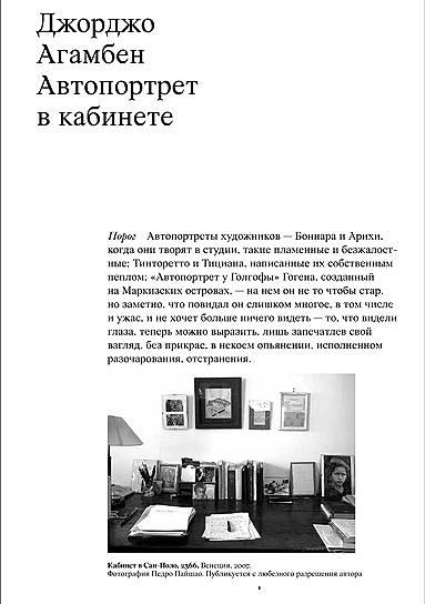 Джорджо Агамбен, «Автопортрет в кабинете»