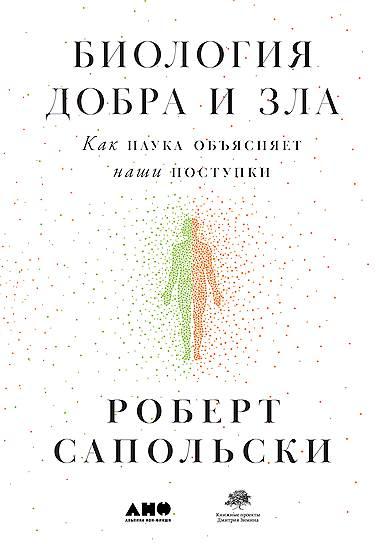 Роберт Сапольски, «Биология добра и зла»