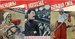 Солнце яркое остудят злые холода, Имя Сталина родного греет нас всегда. Потому-то ярче солнца наш великий Друг, Потому так много света разлилось вокруг, Потому земля родная расцвела навек! Стала женщина с мужчиной равный человек.